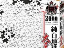 Corona -puzzles2